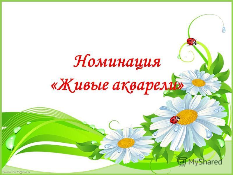 FokinaLida.75@mail.ru Номинация «Живые акварели»