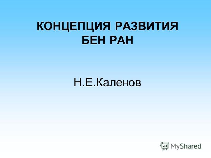 КОНЦЕПЦИЯ РАЗВИТИЯ БЕН РАН Н.Е.Каленов