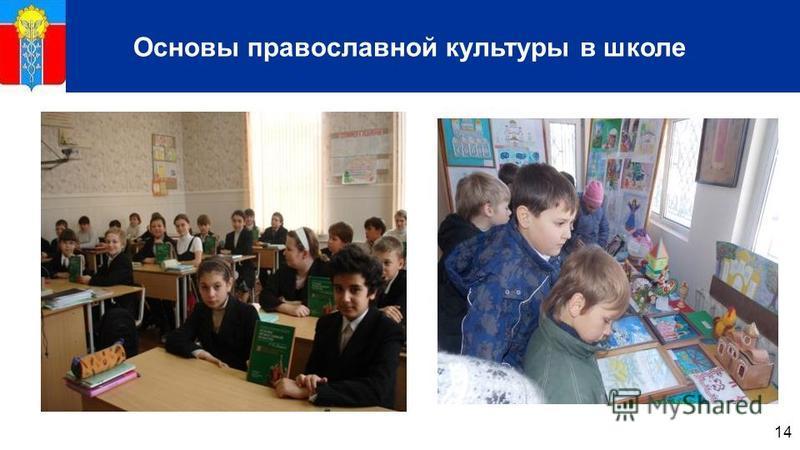 14 Основы православной культуры в школе