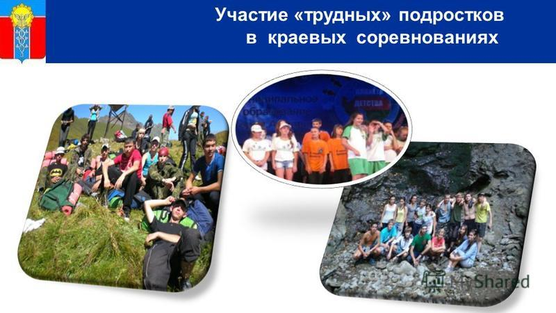 Участие «трудных» подростков в краевых соревнованиях