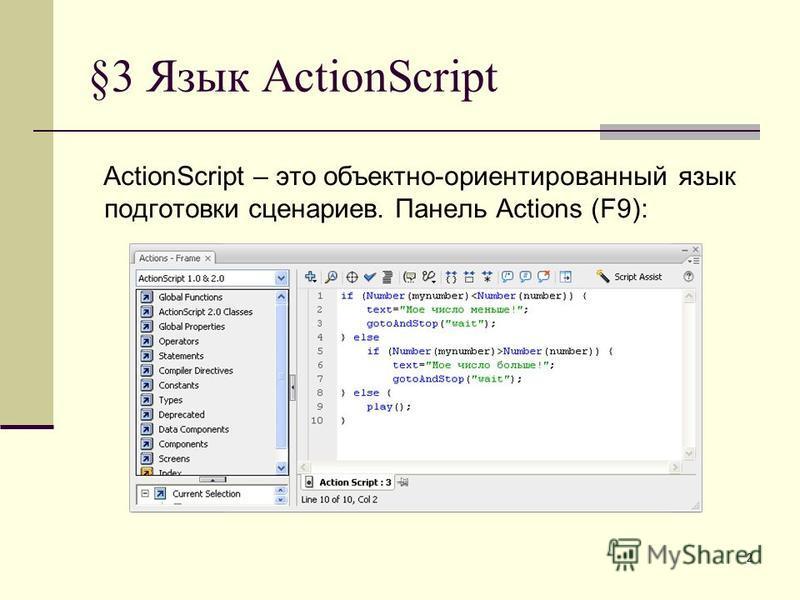 2 §3 Язык ActionScript ActionScript – это объектно-ориентированный язык подготовки сценариев. Панель Actions (F9):