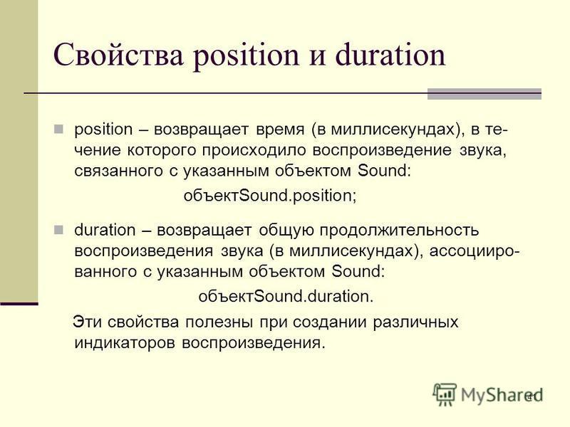 41 Свойства position и duration position – возвращает время (в миллисекундах), в те- чение которого происходило воспроизведение звука, связанного с указанным объектом Sound: объектSound.position; duration – возвращает общую продолжительность воспроиз