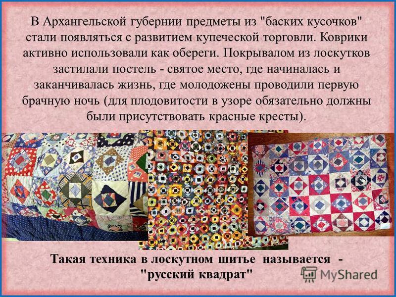 В Архангельской губернии предметы из