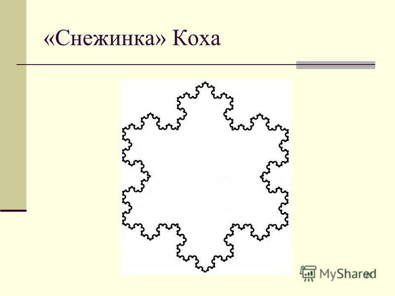 26 «Снежинка» Коха