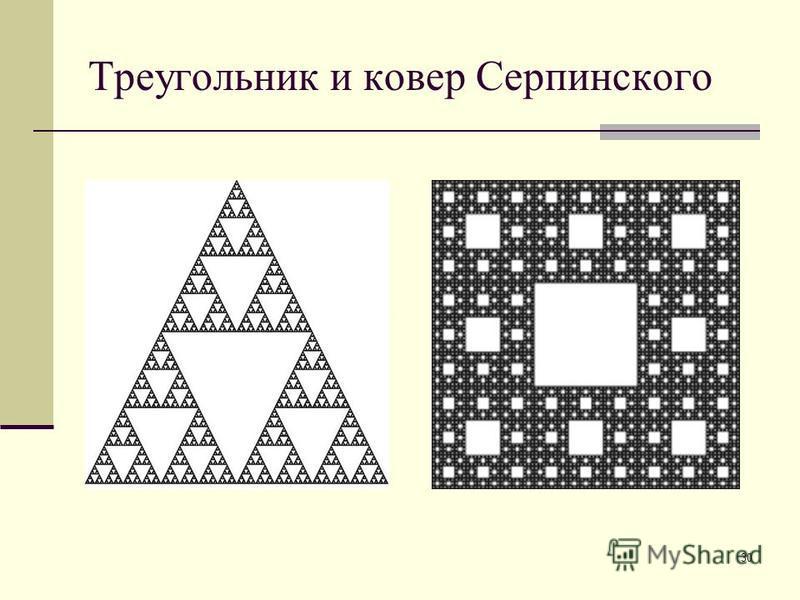 30 Треугольник и ковер Серпинского