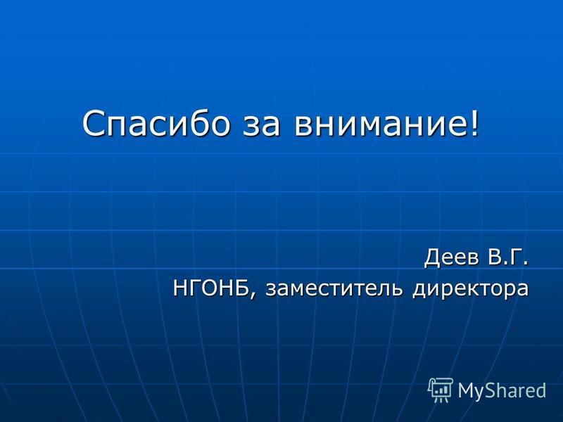Спасибо за внимание! Деев В.Г. НГОНБ, заместитель директора