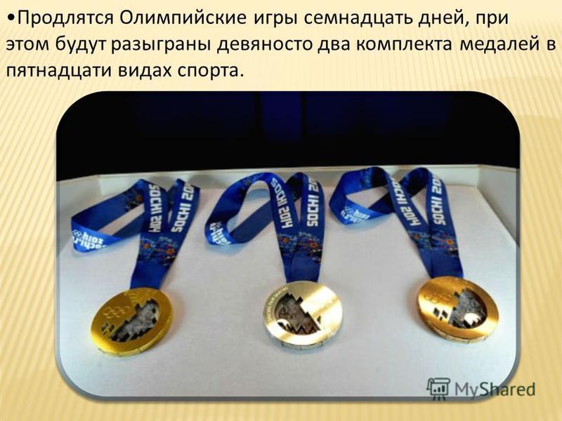 Продлятся Олимпийские игры семнадцать дней, при этом будут разыграны девяносто два комплекта медалей в пятнадцати видах спорта.