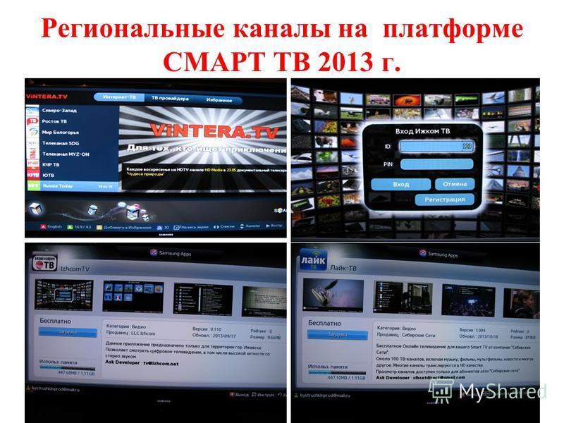 Региональные каналы на платформе СМАРТ ТВ 2013 г.