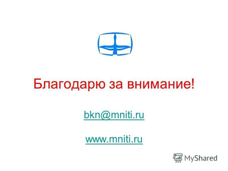 Благодарю за внимание! bkn@mniti.ru www.mniti.ru bkn@mniti.ru www.mniti.ru