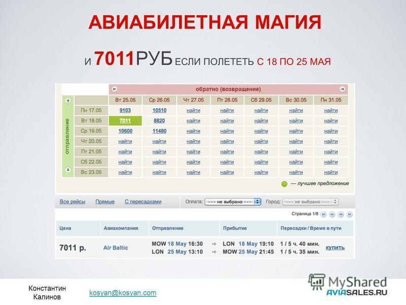 АВИАБИЛЕТНАЯ МАГИЯ Константин Калинов kosyan@kosyan.com И 7011РУБ ЕСЛИ ПОЛЕТЕТЬ С 18 ПО 25 МАЯ