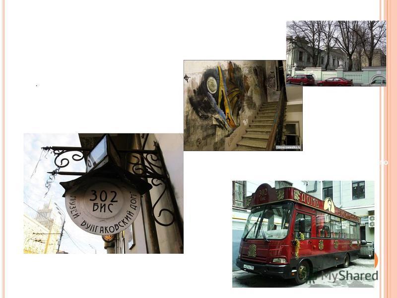 К слову, раньше рядом с Патриаршими прудами когда-то проходила трамвайная линия об этом упоминают и другие литераторы, однако,если судить по архиву маршрутов, то трамваев там не было Известная по роману «Мастер и Маргарита», «нехорошая квартира» номе