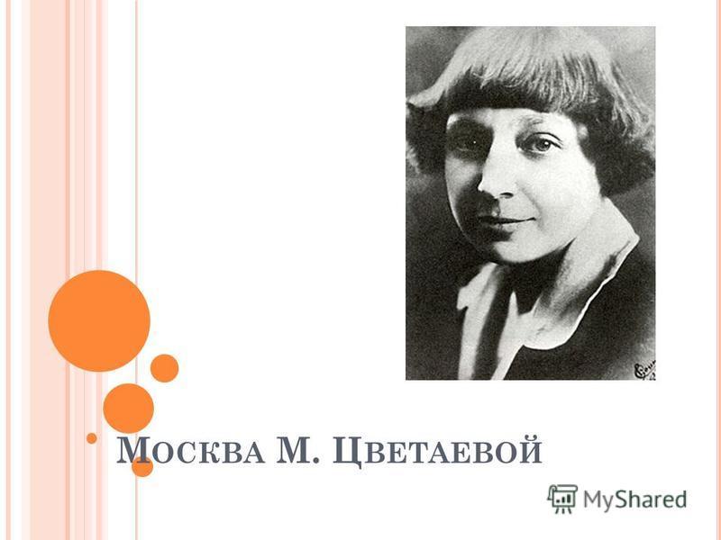 М ОСКВА М. Ц ВЕТАЕВОЙ