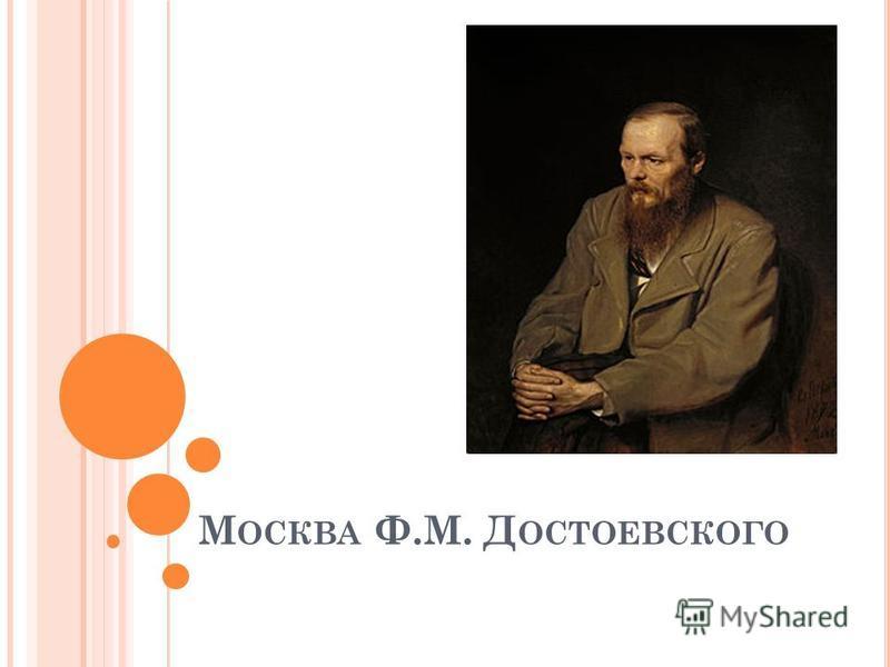 М ОСКВА Ф.М. Д ОСТОЕВСКОГО
