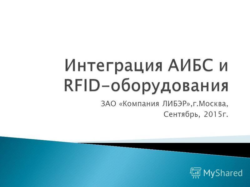 ЗАО «Компания ЛИБЭР»,г.Москва, Сентябрь, 2015 г.