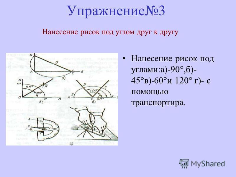 Упражнение 2 Нанесение взаимно перпендикулярных и параллельных рисок Проведение прямых линий а)определение начала отсчета,б)нанесение чертилкой метки,в)нанесение параллельных линий Нанесение рисок при помощи угольника и чертилки