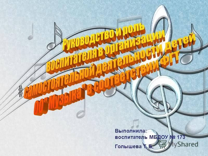 Выполнила: воспитатель МБДОУ 173 Голышева Т. Б.