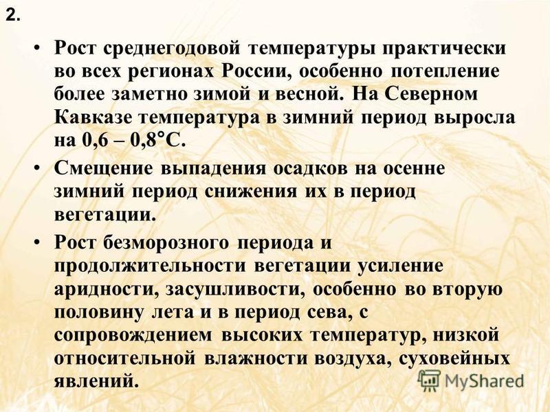 Рост среднегодовой температуры практически во всех регионах России, особенно потепление более заметно зимой и весной. На Северном Кавказе температура в зимний период выросла на 0,6 – 0,8°C. Смещение выпадения осадков на осенне зимний период снижения