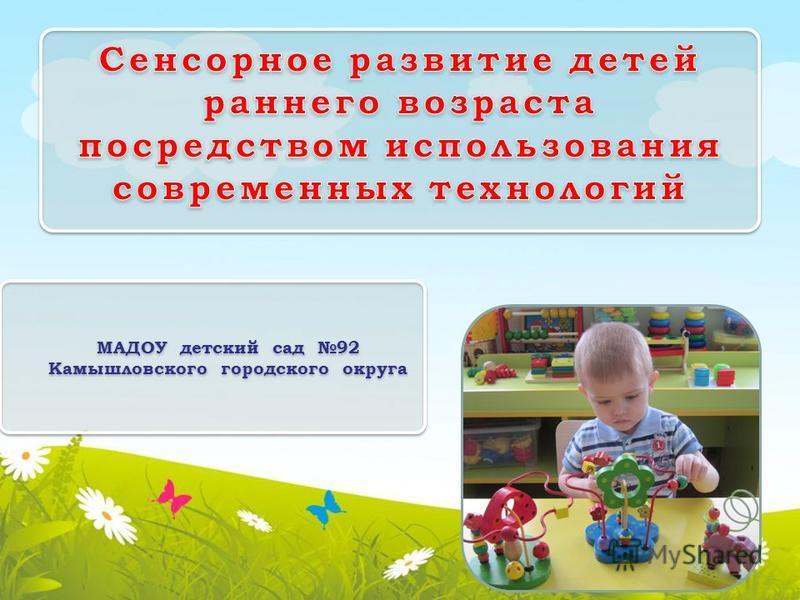 МАДОУ детский сад 92 Камышловского городского округа