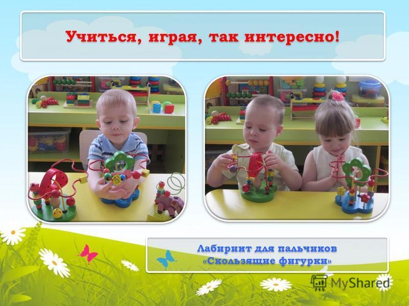 Учиться, играя, так интересно! Лабиринт для пальчиков «Скользящие фигурки» Лабиринт для пальчиков «Скользящие фигурки»