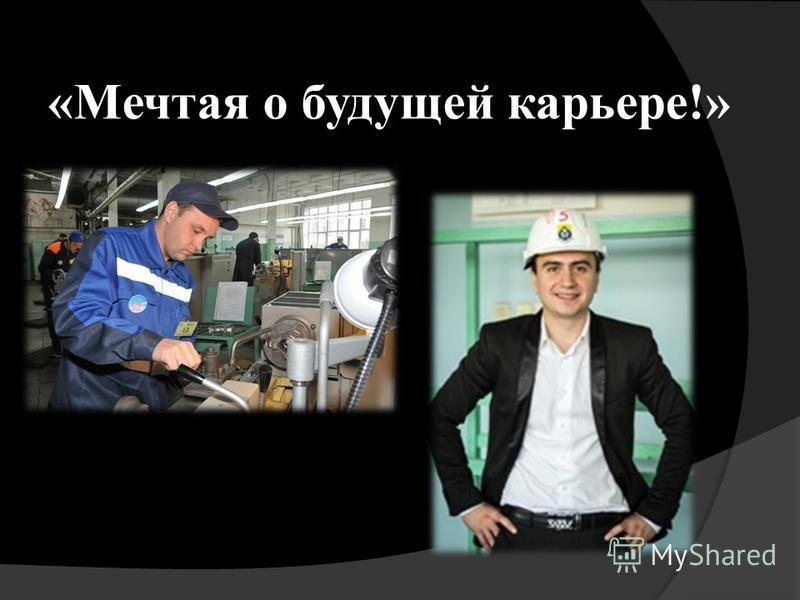 «Мечтая о будущей карьере!»