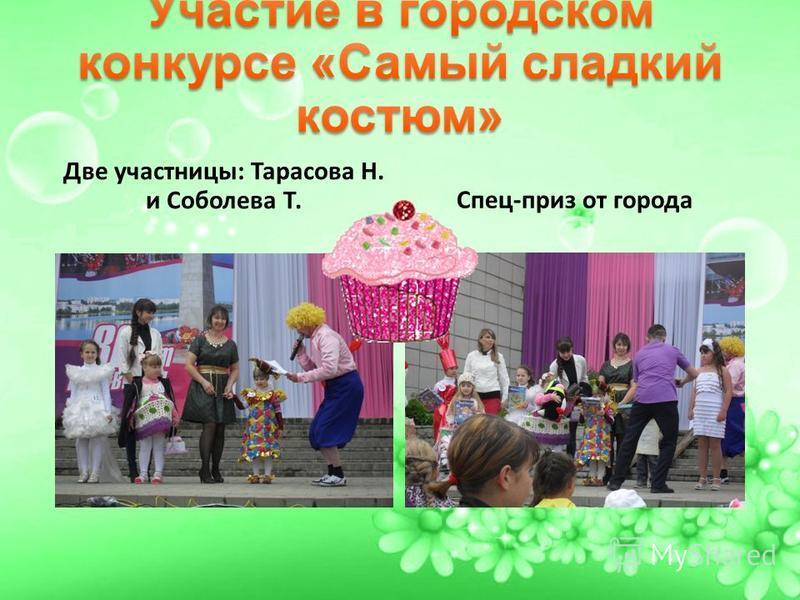 Две участницы: Тарасова Н. и Соболева Т.Спец-приз от города