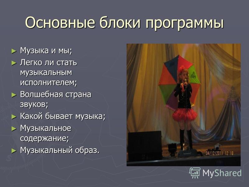 Основные блоки программы Музыка и мы; Музыка и мы; Легко ли стать музыкальным исполнителем; Легко ли стать музыкальным исполнителем; Волшебная страна звуков; Волшебная страна звуков; Какой бывает музыка; Какой бывает музыка; Музыкальное содержание; М
