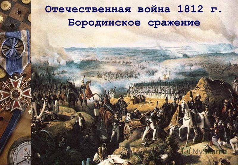Отечественная война 1812 г. Бородинское сражение
