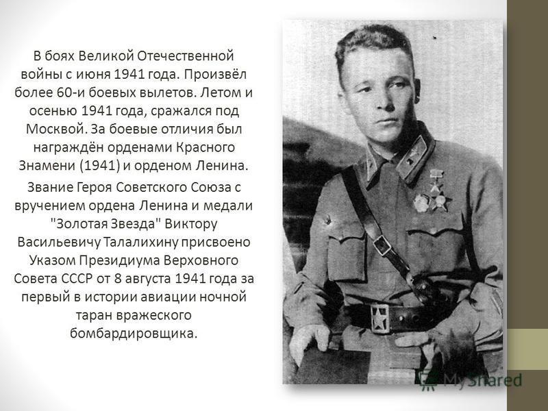 В боях Великой Отечественной войны с июня 1941 года. Произвёл более 60-и боевых вылетов. Летом и осенью 1941 года, сражался под Москвой. За боевые отличия был награждён орденами Красного Знамени (1941) и орденом Ленина. Звание Героя Советского Союза
