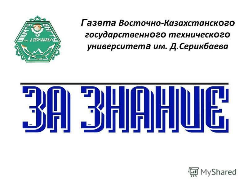 Газета Восточно-Казахстанск ого государственного технического университет а им. Д.Серикбаева