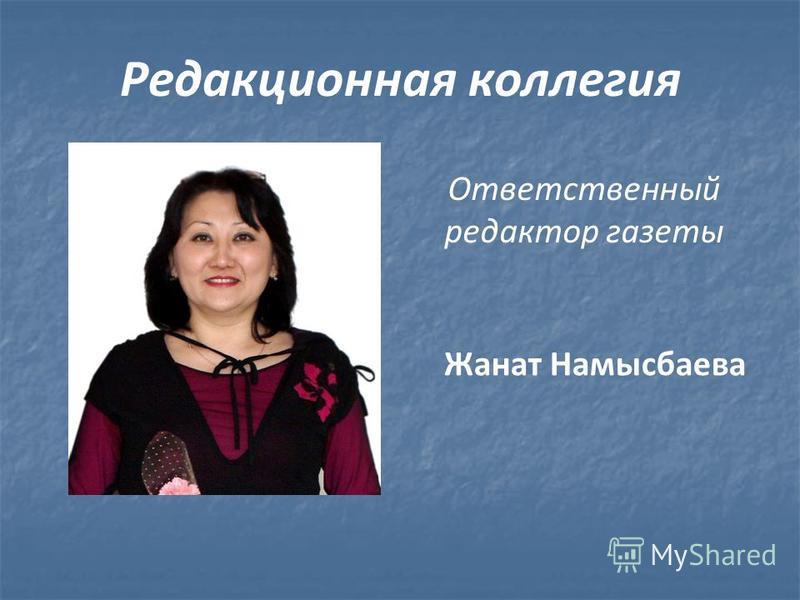 Редакционная коллегия Ответственный редактор газеты Жанат Намысбаева