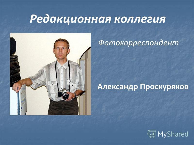 Редакционная коллегия Фотокорреспондент Александр Проскуряков
