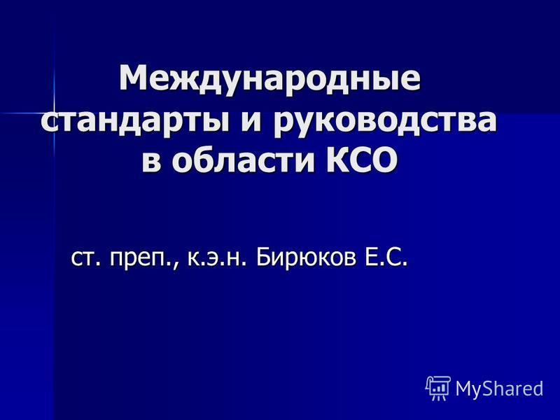 Международные стандарты и руководства в области КСО ст. преп., к.э.н. Бирюков Е.С.