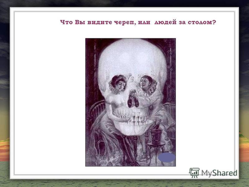 Что Вы видите череп, или людей за столом?