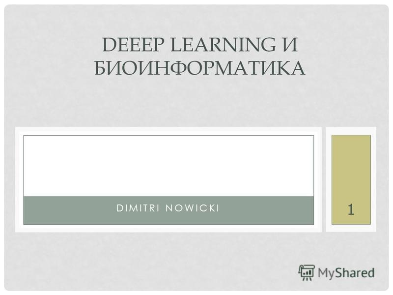 1 DIMITRI NOWICKI DEEEP LEARNING И БИОИНФОРМАТИКА