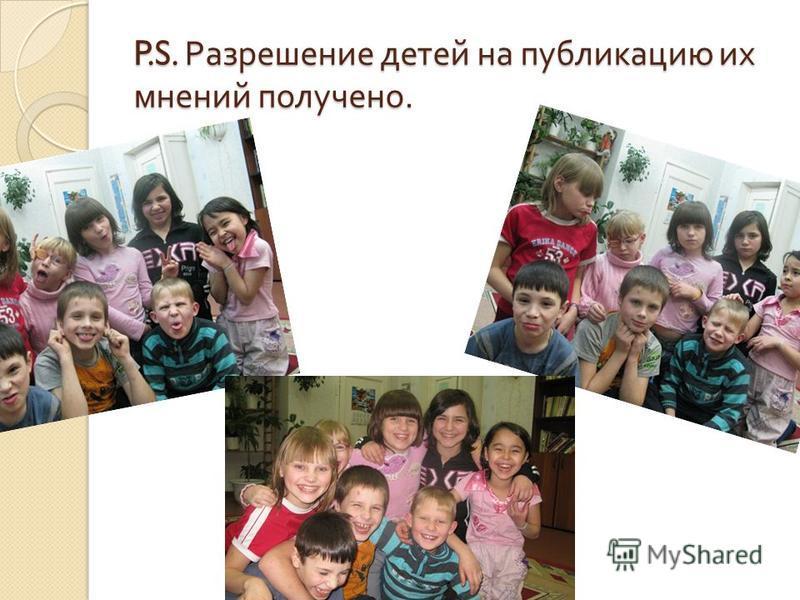 P.S. Разрешение детей на публикацию их мнений получено.