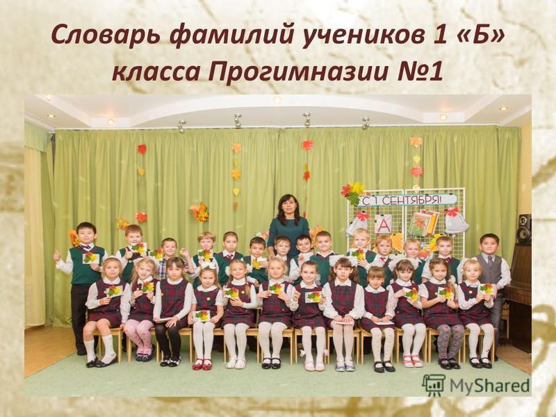 Словарь фамилий учеников 1 «Б» класса Прогимназии 1