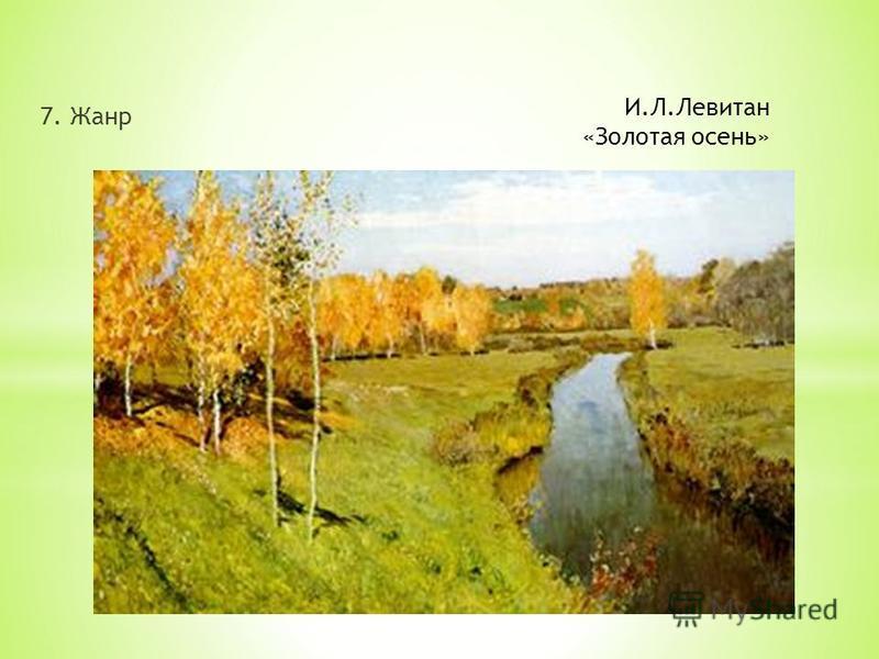 7. Жанр И.Л.Левитан «Золотая осень»