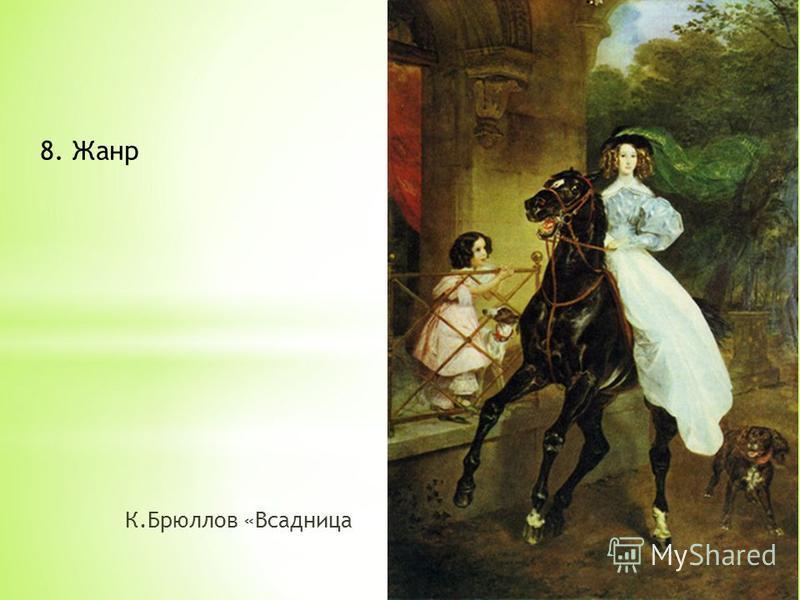 К.Брюллов «Всадница 8. Жанр