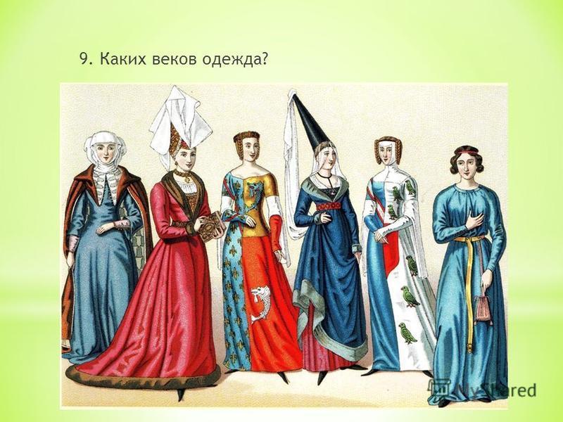 9. Каких веков одежда?