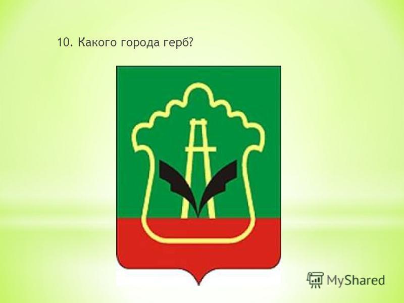 10. Какого города герб?