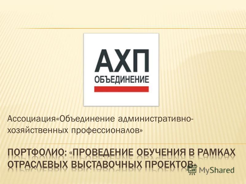 Ассоциация«Объединение административно- хозяйственных профессионалов»
