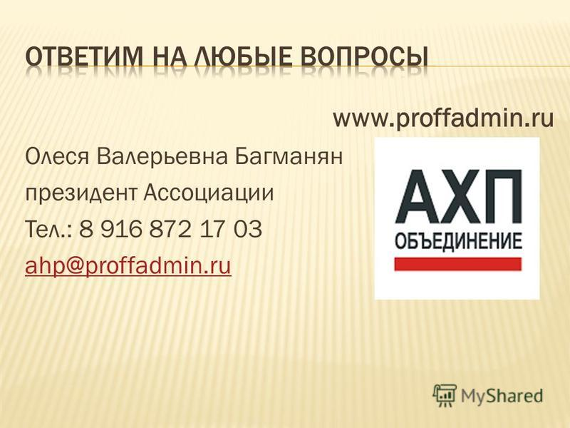 www.proffadmin.ru Олеся Валерьевна Багманян президент Ассоциации Тел.: 8 916 872 17 03 ahp@proffadmin.ru