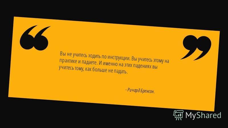 Slide GO.ru - Ричард Бренсон. Вы не учитесь ходить по инструкции. Вы учитесь этому на практике и падаете. И именно на этих падениях вы учитесь тому, как больше не падать.