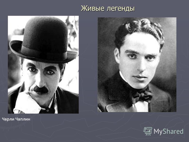 Живые легенды Чарли Чаплин