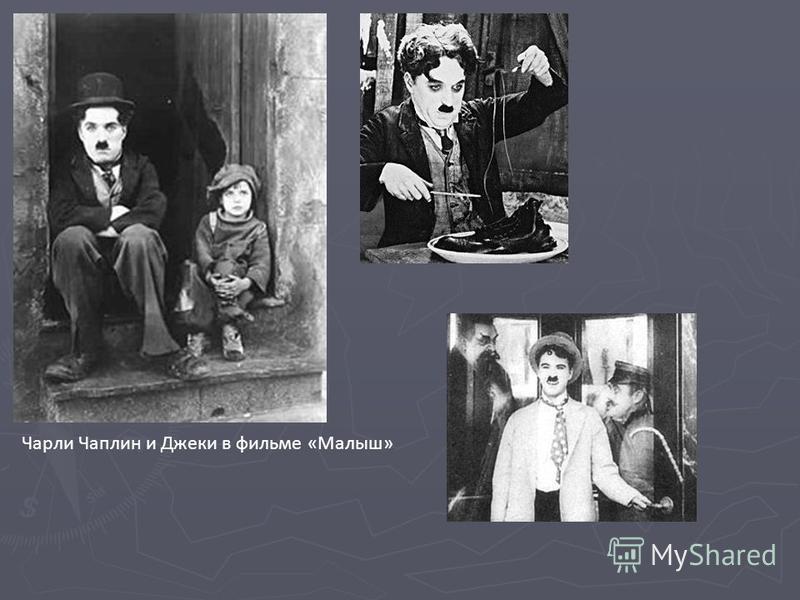 Чарли Чаплин и Джеки в фильме «Малыш»