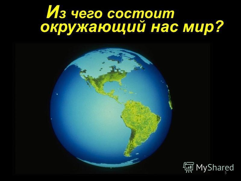 И з чего состоит окружающий нас мир? 5