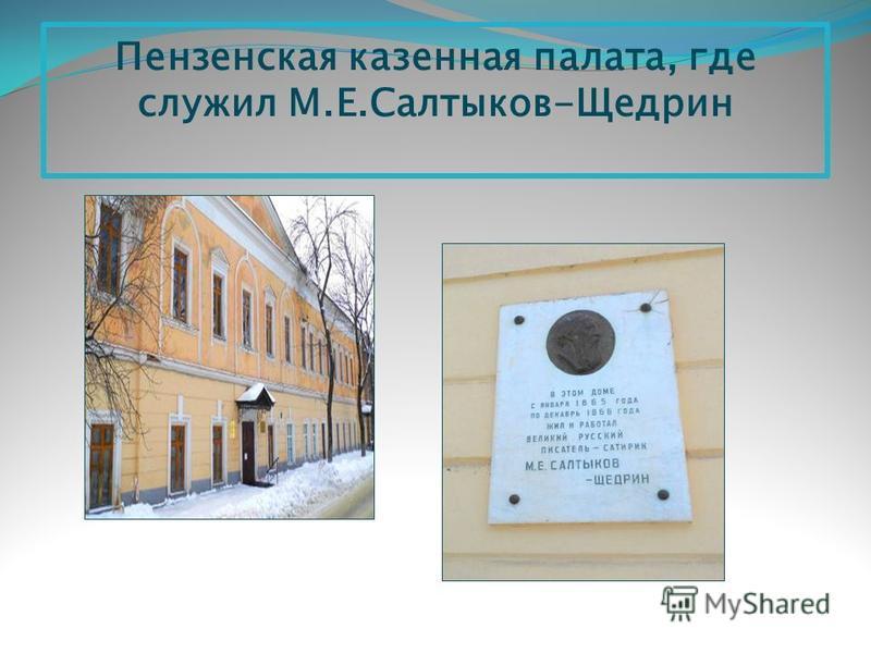 Пензенская казенная палата, где служил М.Е.Салтыков-Щедрин