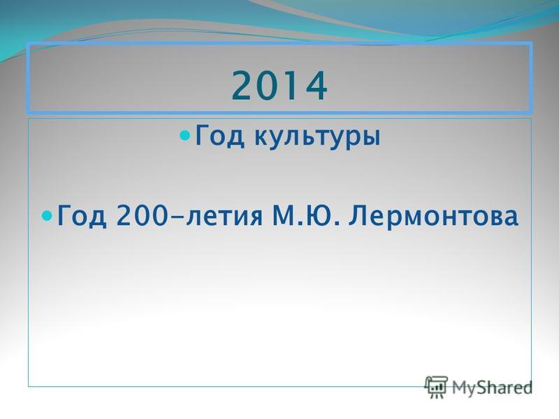 2014 Год культуры Год 200-летия М.Ю. Лермонтова