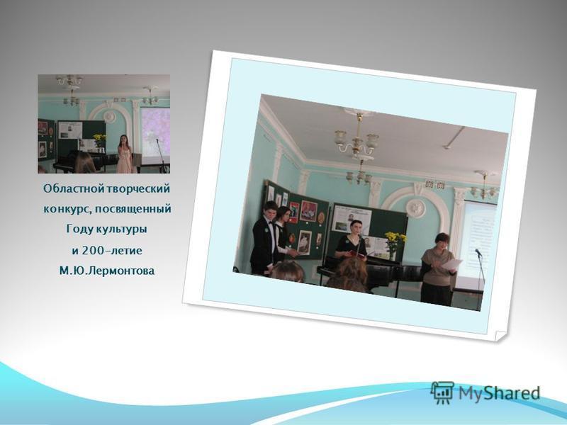 Областной творческий конкурс, посвященный Году культуры и 200-летие М.Ю.Лермонтова