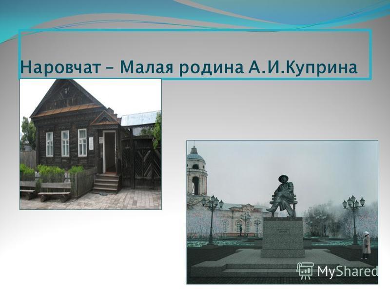 Наровчат – Малая родина А.И.Куприна